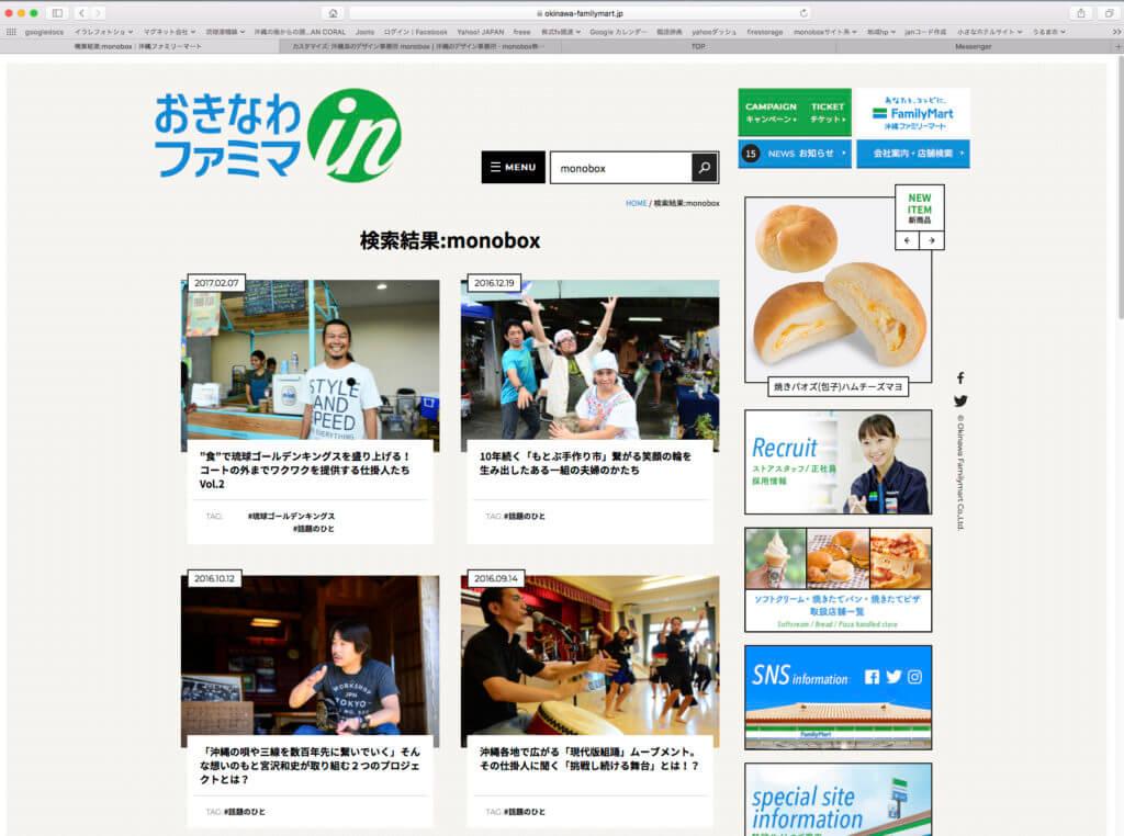 monobox実績・ウェブマガジン「おきなわファミマin」サイト画像