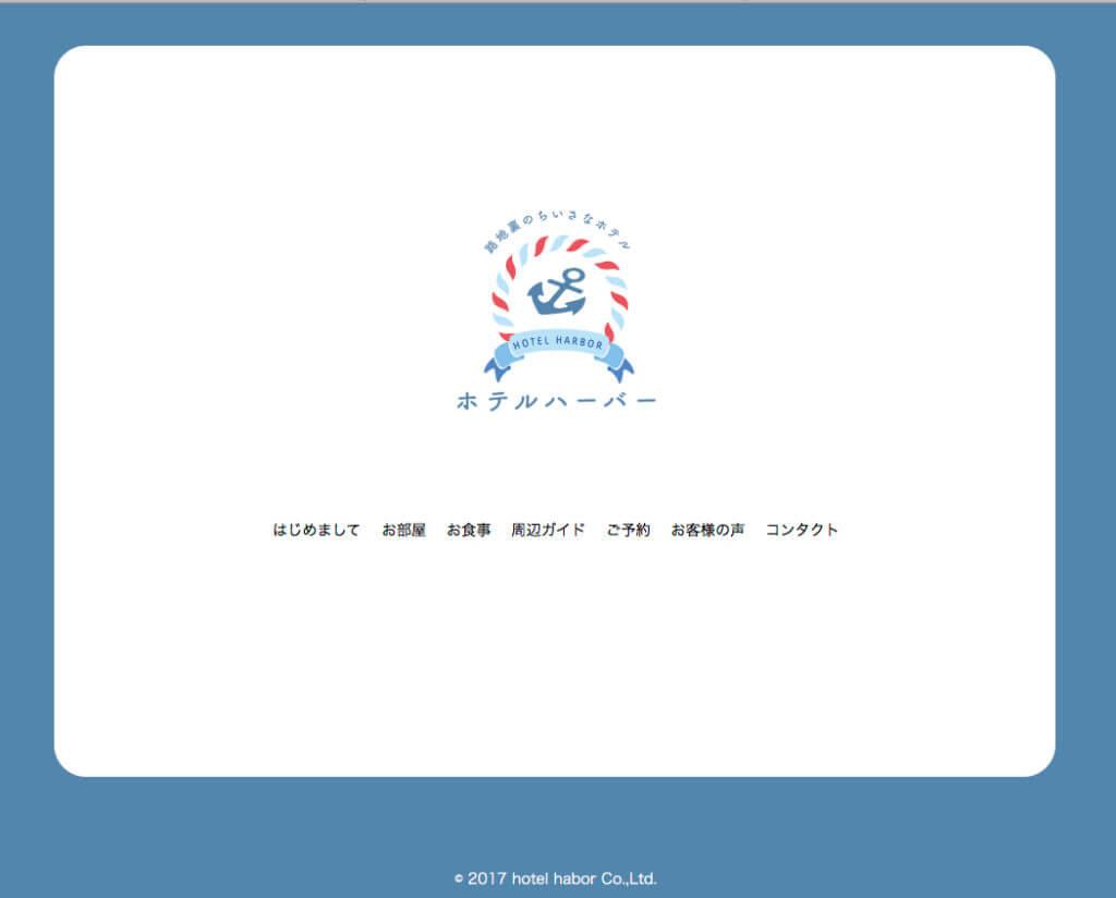 monoboxウェブデザイン実績「ホテルハーバー」Webサイト