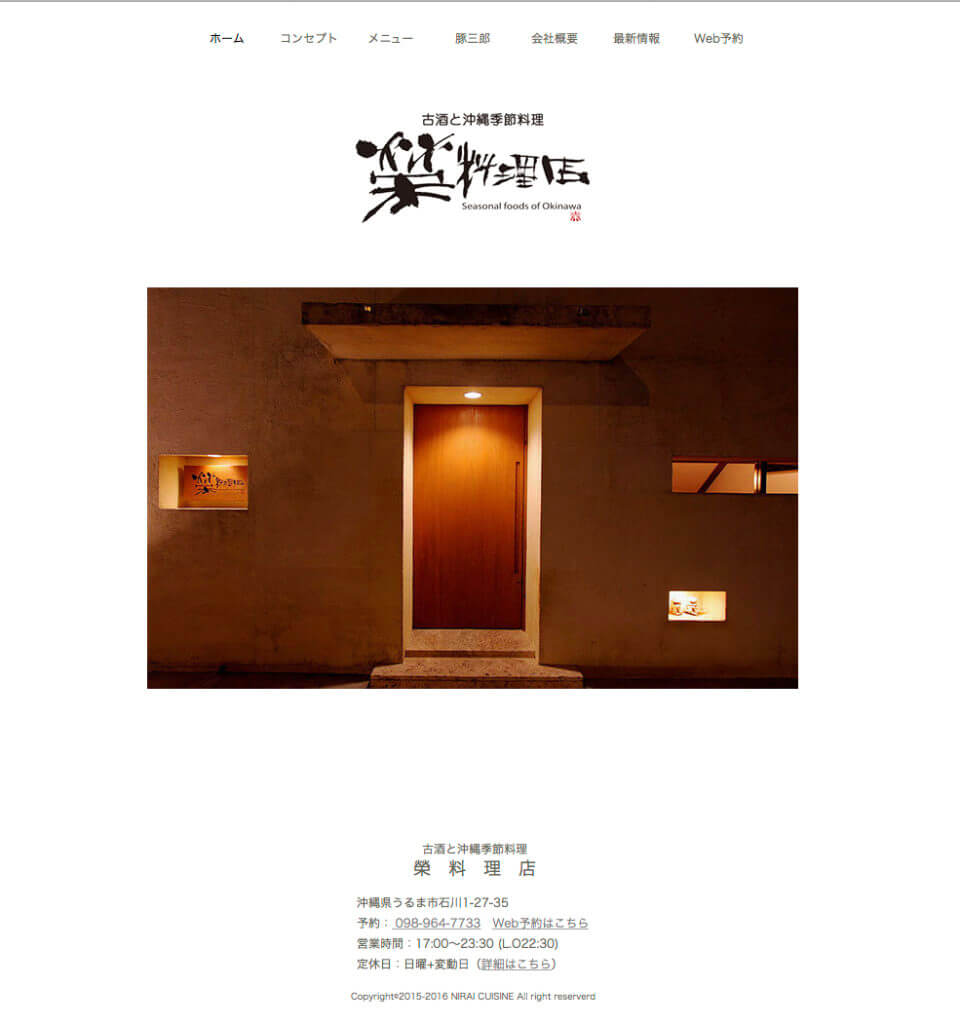 monoboxウェブデザイン実績「榮料理店」Webサイト
