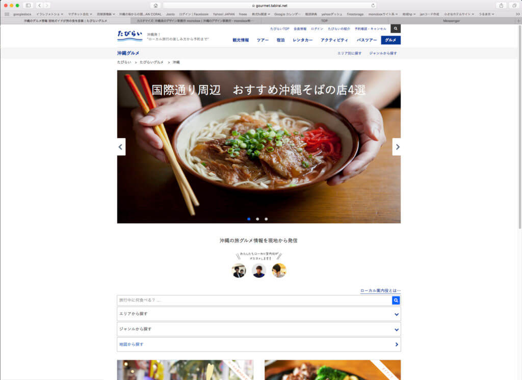 monobox取材実績・ウェブマガジン「たびらい」ウェブサイト