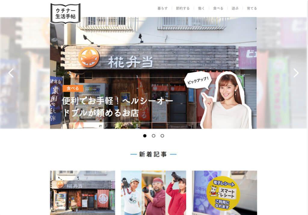 monobox取材実績「ウチナー生活手帖」サイトイメージ
