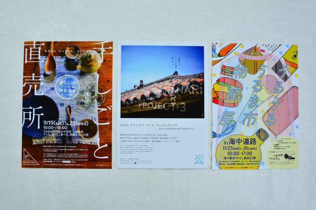 イベントなどのポスターデザイン