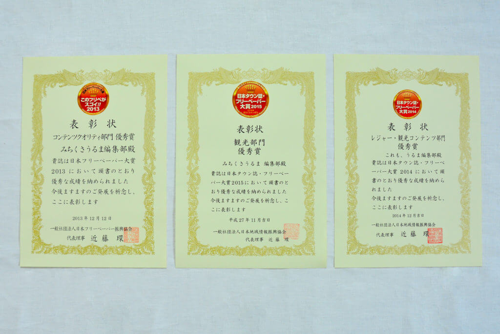 monoboxが受賞した日本タウン誌・フリーペーパー大賞の賞状