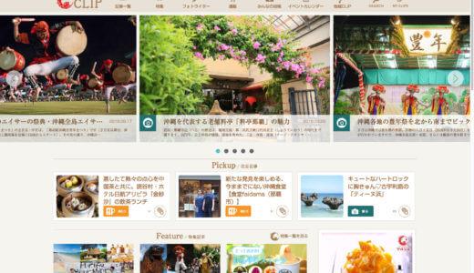 monoboxのwebマガジン実績「沖縄CLIP」のトップページ