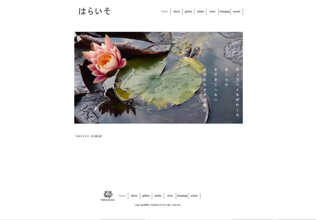 monoboxウェブデザイン実績「Galleryはらいそ」Webサイト