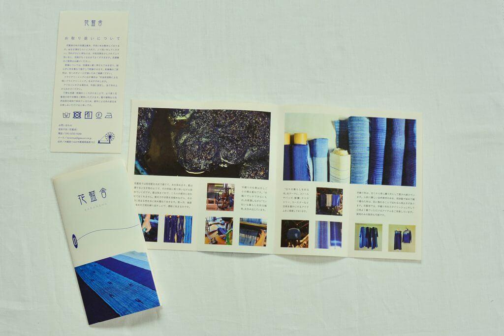 monoboxの仕事「花藍舎のリーフレット」