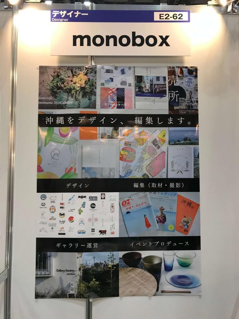 沖縄のデザイン事務所monoboxのイベント用ボード