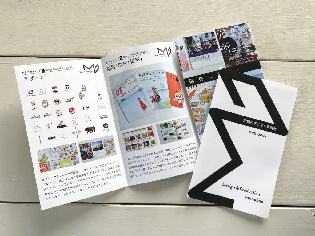 沖縄のデザイン事務所monoboxの会社案内