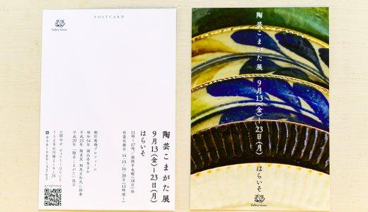Galleryはらいそ5周年記念 第1弾  陶芸こまがた展 | お知らせ