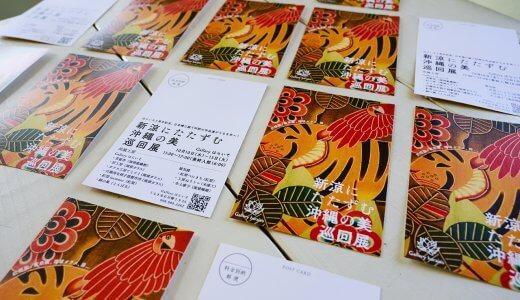新涼にたたずむ沖縄の美巡回展 | お知らせ