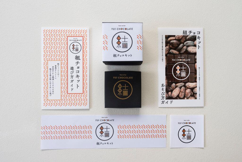 YUI CHOCOLATEのパッケージ・ツールデザイン一式