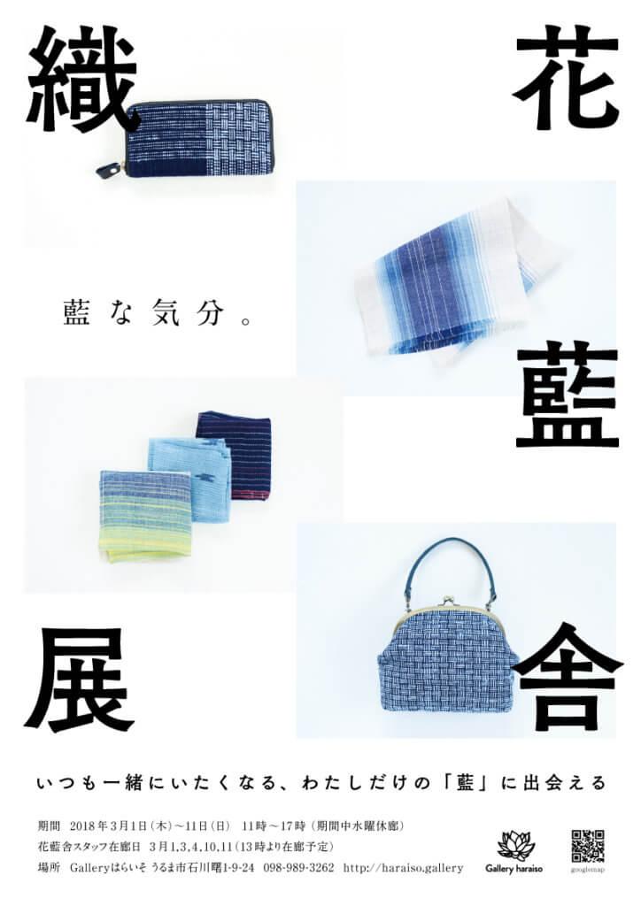 「花藍舎織展」ポスターデザイン