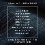 『開かれる沖縄の扉』フライヤーデザイン表