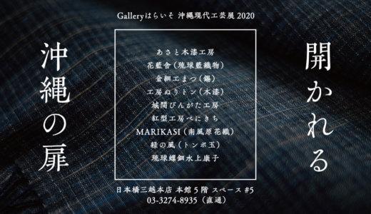 Galleryはらいそ展@日本橋三越 | お知らせ