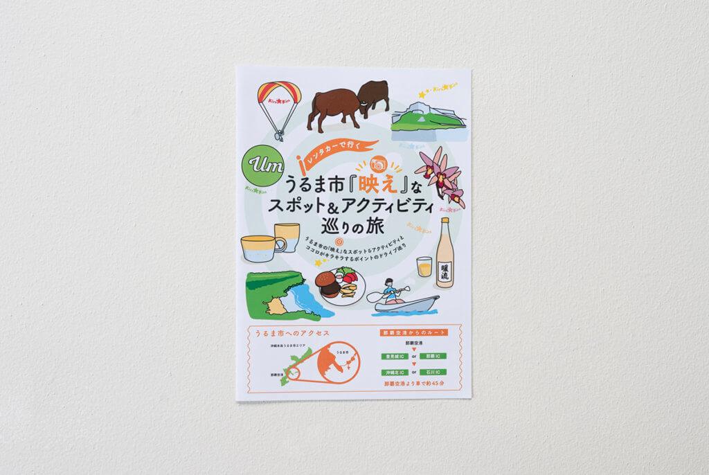うるま市「映え旅」リーフレットの表紙デザイン