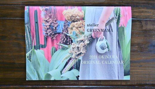 greenmama2021カレンダー | 実績