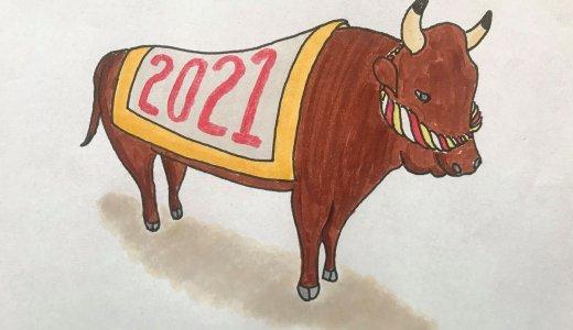 新年の御挨拶2021 | お知らせ